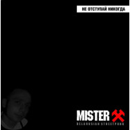 Mister X – Не Отступай Никогда